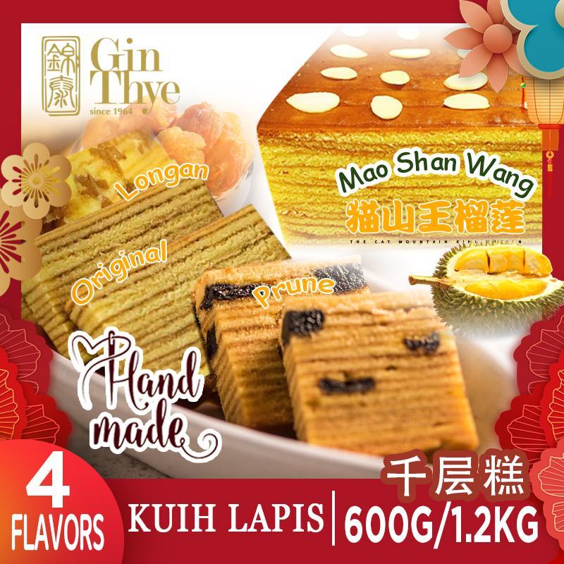 ◆cny Kuih Lapis 千层糕◆ 600g【home Made】*mao Shan Wang Durian/prune/longan/original Made In Sg By Gin Thye.