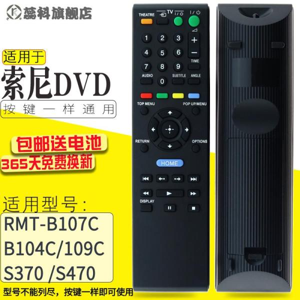 Rui ke Application Sony Blueray DVD Remote Control RMT-B107C/104C/109C BOP-S370/S470