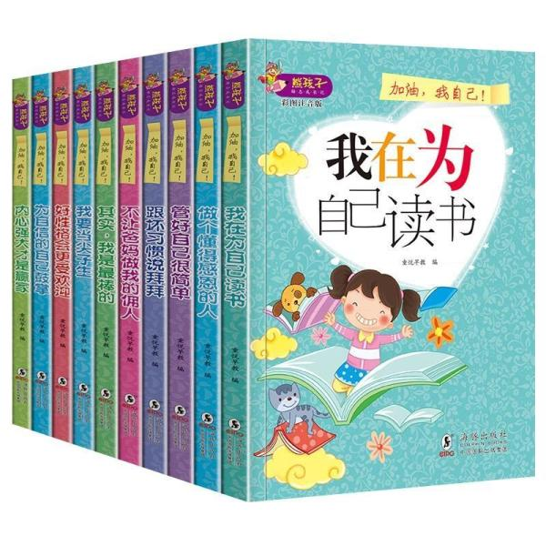 [10 Books] Children Teenage Self Improvement Educational Story Books/ Kids Good Personalities Gift