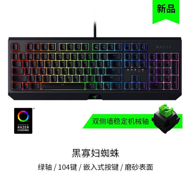 Razer Black Widow Mechanical Keyboard spyder x Athletic Colorful Chicken Game Cherry Keyclick RGB Backlight ACE Singapore