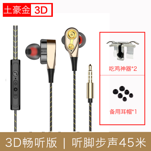 D2 Quad-Core Dual-Dynamic Headset, in-Ear Microphone HiFi Peace Elite PUBG Sound, Special for Mobile Phone and Game