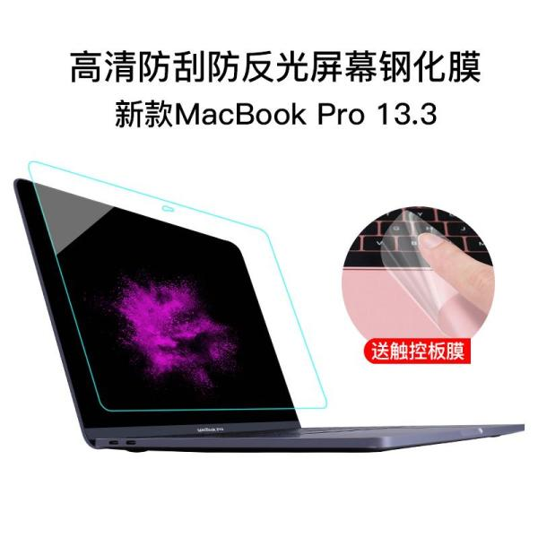 Apple Notebook Screen Tempered Film MacBookPro Protector 2020 Air13.3 Inch Mac13 Xiaomi Computer 15 Fittings 12apple Ultra-Clear Protector 15.4 Inch Full-Screen 15.6