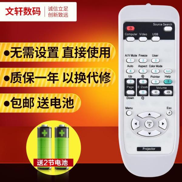 ! Epson Projector Instrument Remote Control Adaptation CB-X18 CB-X03 CB-S18