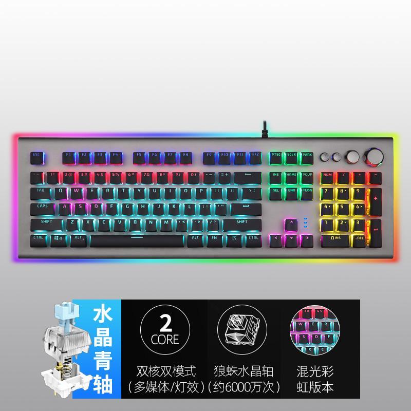 AULA L2098 Full Color RGB Mechanical Keyboard Keyclick Black Shaft Crystal Ice Axis Game Desktop pc ace Peripheral Singapore