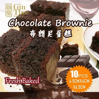 ♥ New ♥ Made In Singapore!! *bestseller! *chocolate Brownie Cake 布朗尼蛋糕 10pcs [ Fresh Baked ] By Gin Thye.