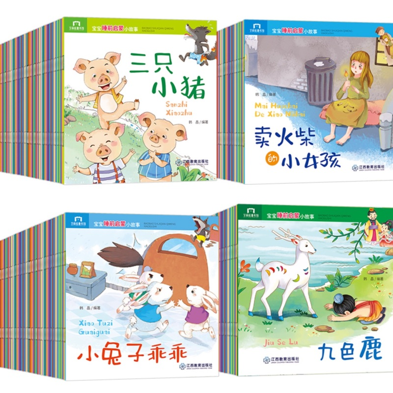 60 audio Chinese fairytales,folk tales and Idioms