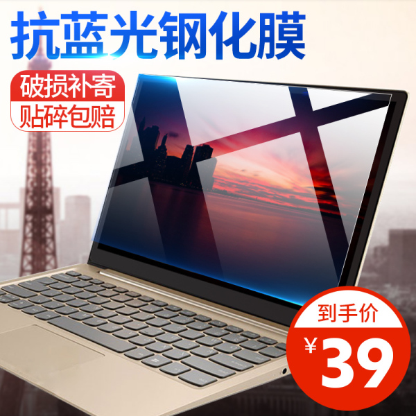 Laptop Computer Screen Protector 15.6 Lenovo 12 Dell 14 Display Film 11.6-Inch HP Asus Hasee Eye Protection 13.3 Inch Anti-Blueray 17.3 Tempered Glass Protector Blueray Membrane