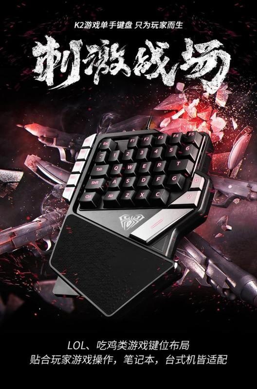 AULA K2 Machinery Handfeel One-Handed Keyboard Cable Game Computer Laptop ACE Chicken Mobile Phone Only Keyboard Singapore