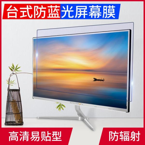 Desktop Display Computer Screen Protective Film Radiation Protected Eye Protection Eye Protection Anti-Blueray screen protector Screensaver-Eye Protection Eyes 23 Inches 27 Lenovo Apple 14 Laptop 15.6 Cover Hanging