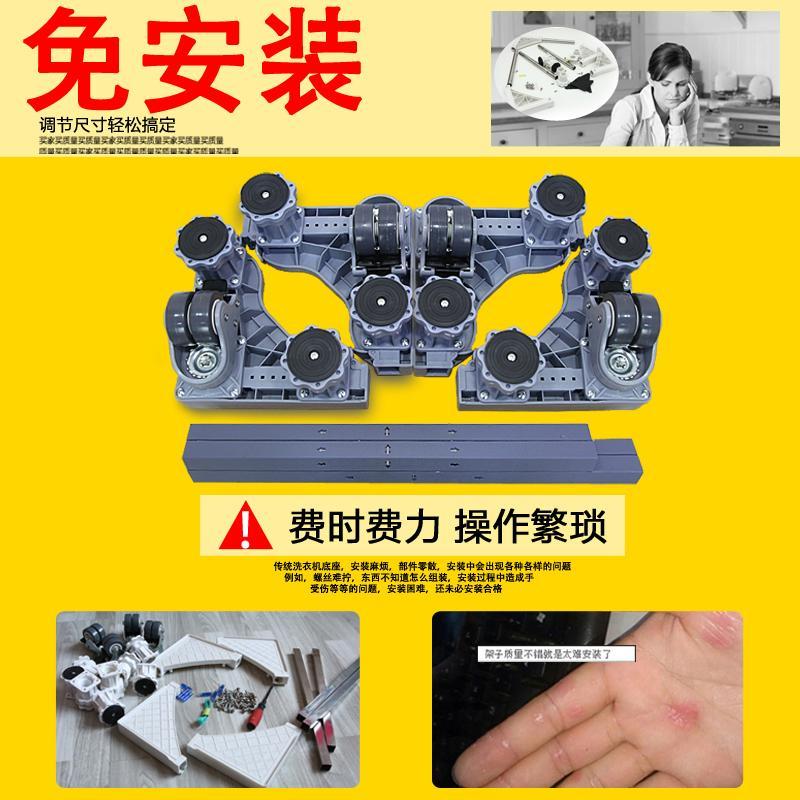 Littleswan Washing Machine Base Universal Fully Automatic Fixed Anti-Vibration China Mobile Universal Wheel Roller Storage Shelf Holder