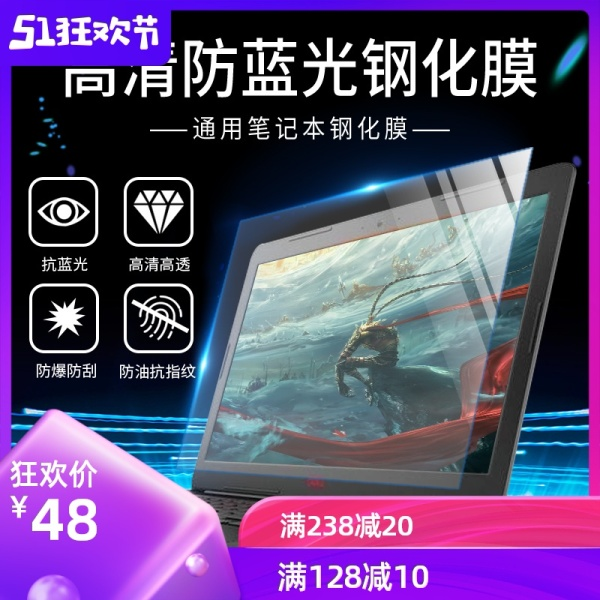Laptop Computer Screen Protection Film 12.5/13.3/14/15. 6 Inches 17.3-Inch Tempered Glass Anti-Blueray Explosion-Proof Glass Protector Lenovo/Asus/Dell/Hasee Display Film
