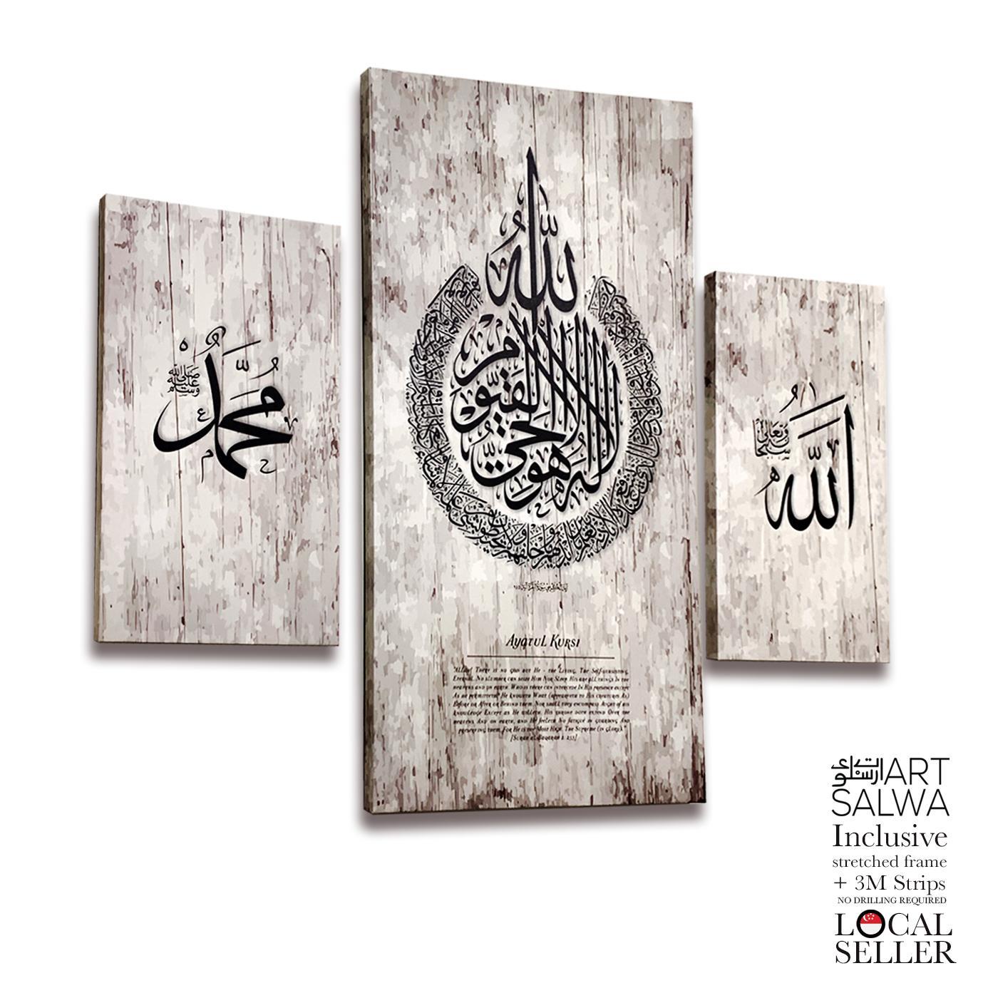 Islamic Ayat Frame Alkursi Canvas stretched Islam Artsalwa