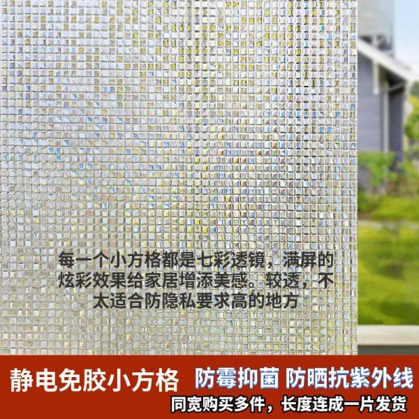 3D Colorful Static Electricity Glue-free Glue-free Glass Film Adhesive Paper Translucent Decoration Sliding Door the Window Is Sun-resistant UV