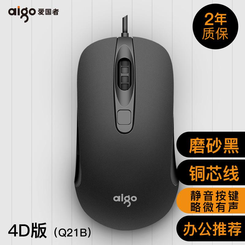 Aigo Q23 Mouse Cable GirlS Mute Silent Cute Laptop Computer Desktop for Home & Office Use USB Game ACE Wired Mouse