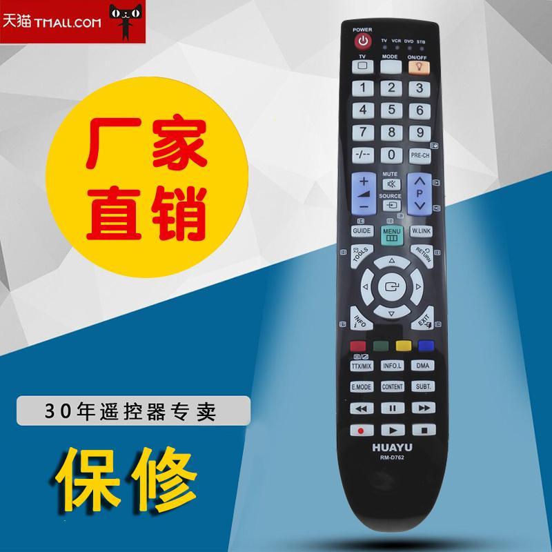 Samsung TV Remote Control RM-D762 Universal AA59-00492A BN59-00856A