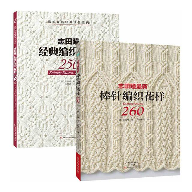 2 Pcslot Knitting Patterns Book 250  260 By Hitomi Shida Japanese Sweater Scarf Hat Classic Weave Pattern Chinese Edition -HE DAO