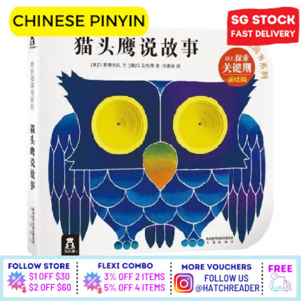 [SG Stock] Wonderful Story Book Chinese Pinyin  Owl Tells A Story Mandarin book for children kids baby toddler 0 1 2 3 4 5 6 years old - learn words phonics early education