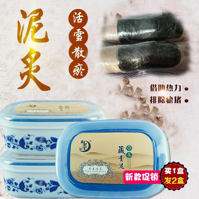 Buy Slurry Drug Moxibustion Product Health Care Mud, Mud Anxiety Paste Beauty Salon Warming Moxibustion Cream Winter Palace Hot Compress Mud Paste Removing Dampness Fever Medicine Mud Singapore