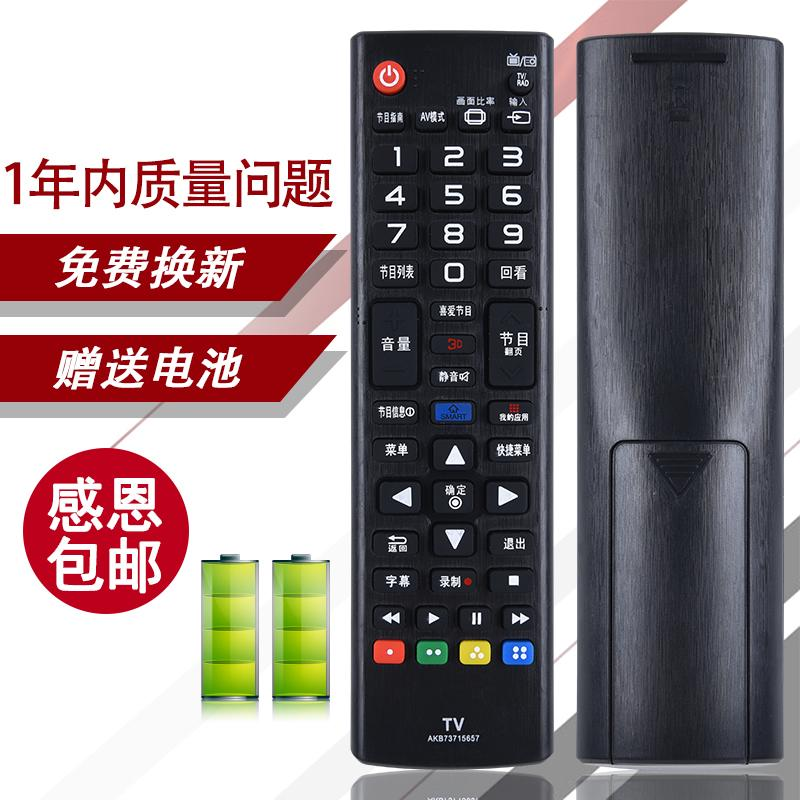 LG 3D TV Remote Control AKB73715657 (the Original Model) Unnecessary Is Set