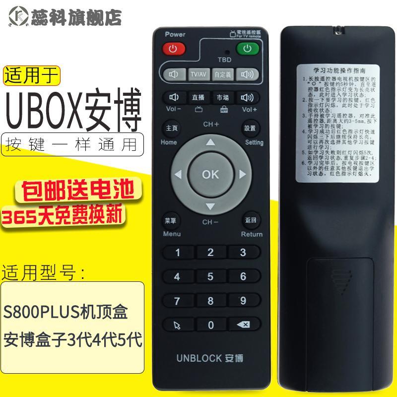 Ubox Universal High-definition Network S800PLUS Set Top Box Prologis Box Remote Control