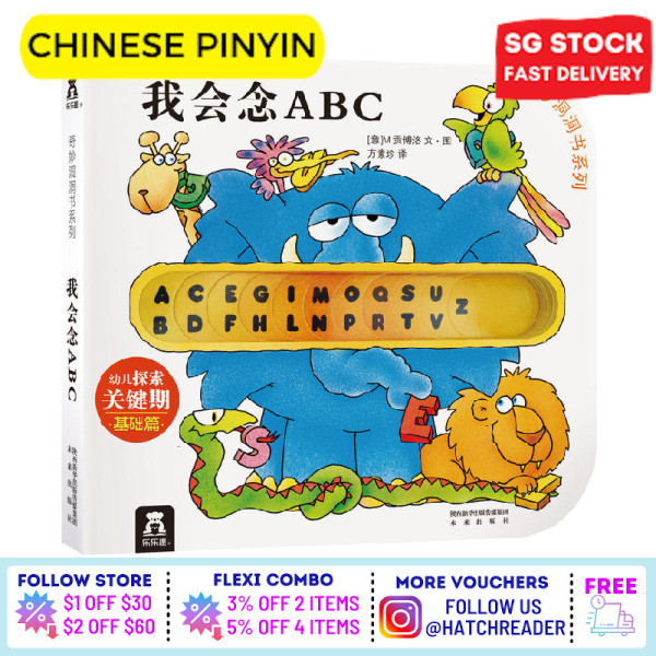 [SG Stock] Wonderful Story Book Chinese Pinyin  I Can Speak ABC Mandarin book for children kids baby toddler 0 1 2 3 4 5 6 years old - learn words phonics early education