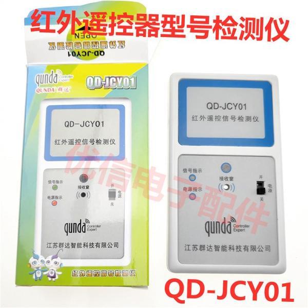 Kunda QD-JCY01 Infrared Remote Control Signal Detector Air Conditioner Television DVD Set Top Box Remote-control Unit Tester