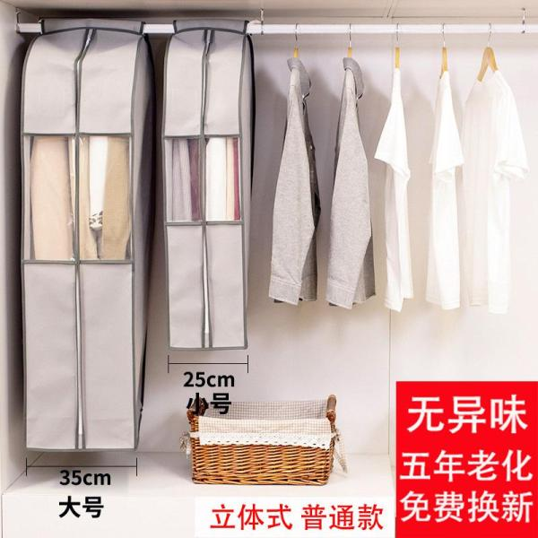 Japan Clothing Dust Cover Dustproof Bag Clothes Cover Hanging Household Dirt-proof Cover Total-enclosed Big Clothes Bag Closet Garment Suit Bag