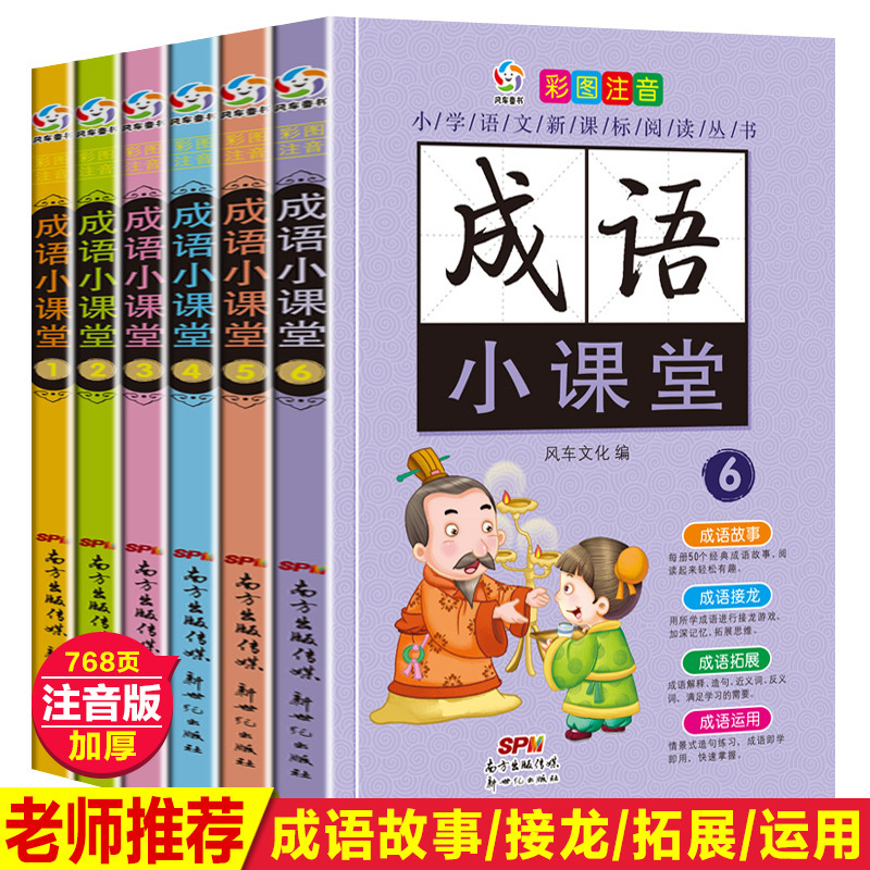 中华成语故事 Full set of 6 sets of idioms small class idiom story Daquan phonetic version idiom Solitaire Primary school reading books first-grade extra-curricular books 23456 grade children with Pinyin story book 6-7-10-12-Year-old Chinese