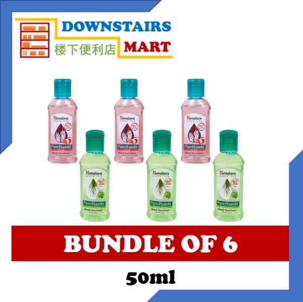 Buy [Bundle of 6] Himalaya Hand Sanitizer 50ml x 6 Singapore