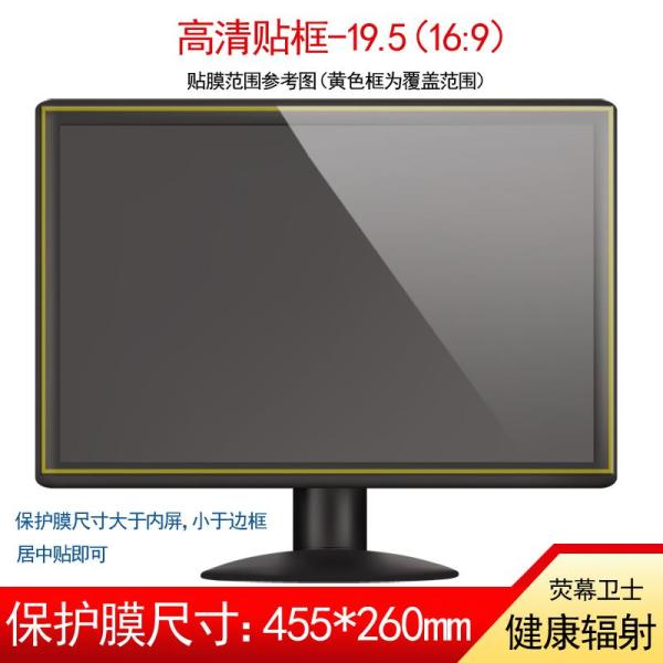 Desktop Anti-Radiation Health Computer Screen Protection Film Film 19-Inch 22 LCD Monitor 23 Screen Protector 27