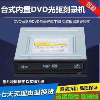 Nguyên Đai Nguyên Kiện HP DVD-RW Ghi HP Với Ánh Sáng Khắc SATA Cáp Nối Chuyển Đổi Ổ Đĩa Máy Tính Để Bàn Tích Hợp Ánh Sáng Khắc Ổ Ghi Đĩa thumbnail