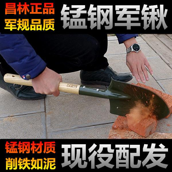 Changlin Manganese Steel Combat Readiness Shovel 205 Engineers Shovel Ordnance Spatula Jun Gong Chan Large Size Shovel Germany Army Shovel By Taobao Collection.