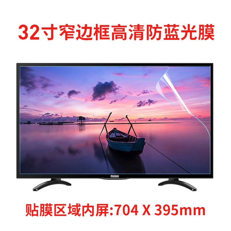 Justron TV Screen Protective Film 55-Inch Film 32 Anti-Blueray Radiation Protected Eye Protection Display Cover 70 Inches