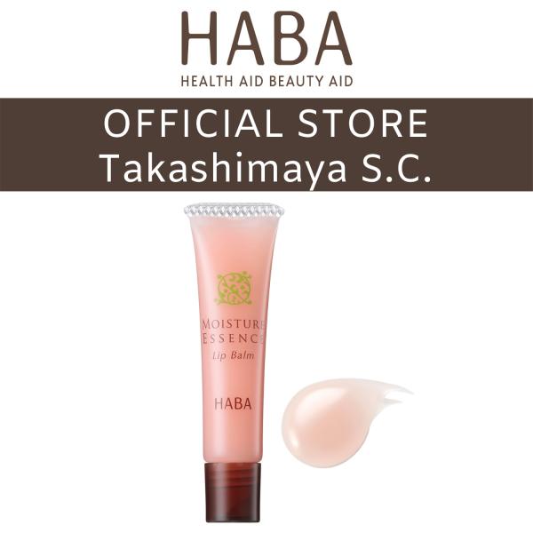 Buy HABA Moisture Essence Lip Balm [With Volume Up Component] Singapore