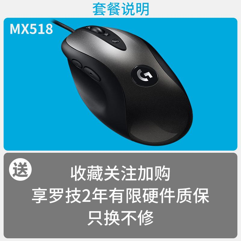 Logitech MX518 Engraved Crater Version Wired Gaming Mouse CLASSIC G400s Upgrade G502hero with Chip