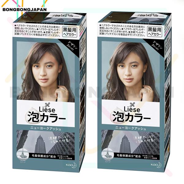 Buy JAPAN Version KAO Liese Prettia Bubble Color Hair Dye Ash BrownX2 Pcs Singapore