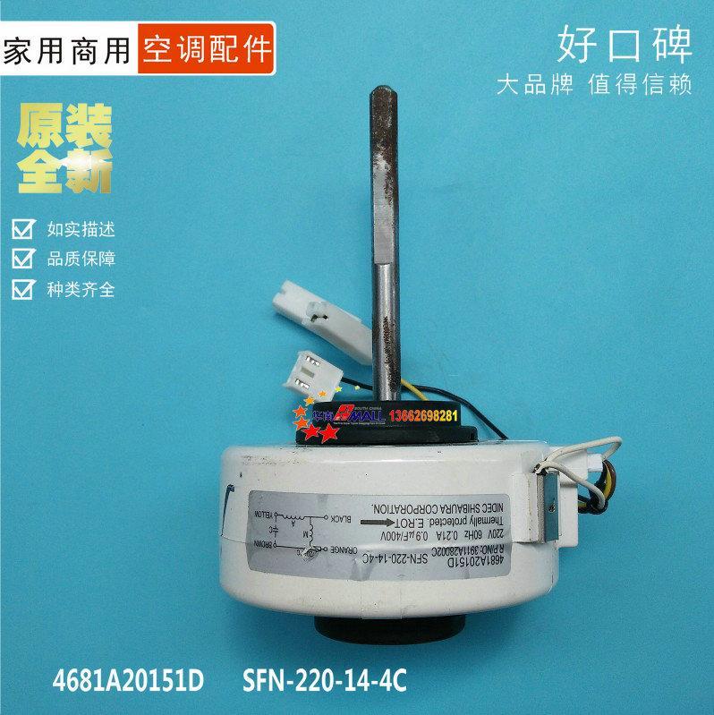 Baru LG Pendingin Ruangan Mesin Gantungan Dalam Motor 4681a20151d Dalam Kipas Angin SFN-220-14-4C Dalam Kipas Angin