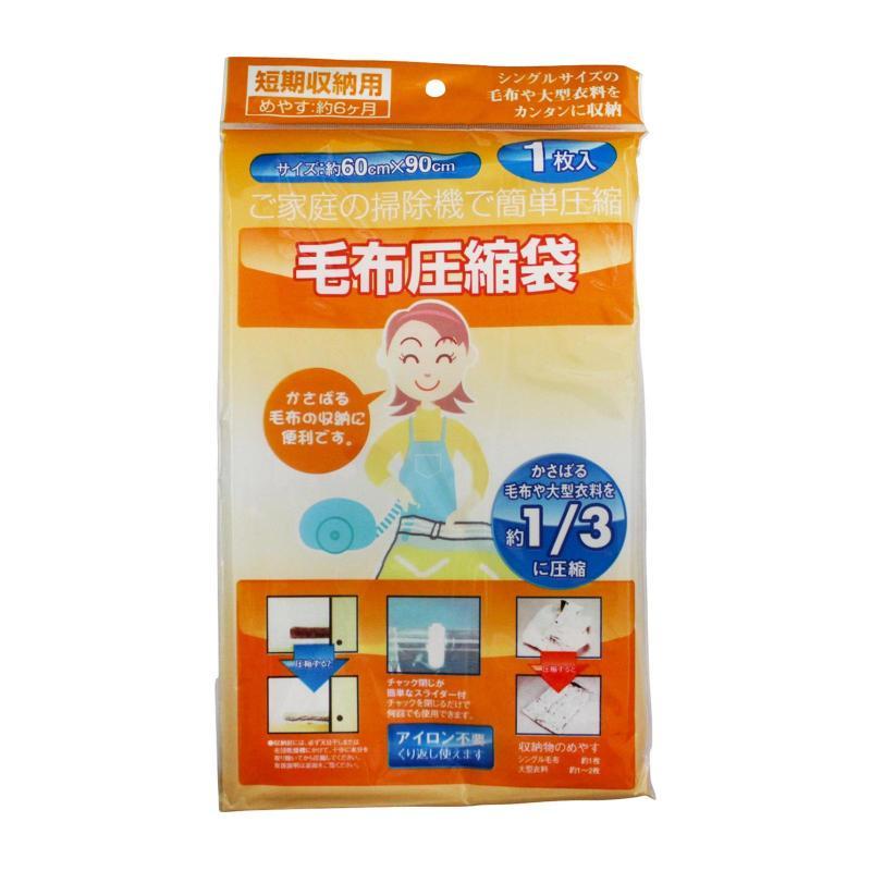 Okazaki Vacuum Compression Storage Bag For Blanket Singapore