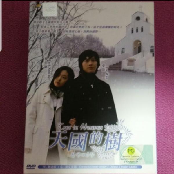 Tree In Heaven DVD
