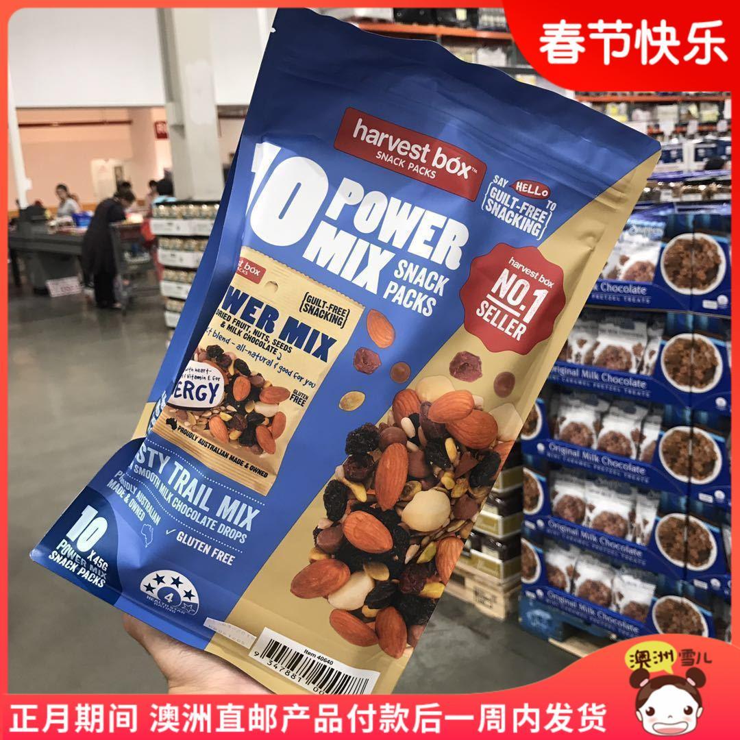 Australia Direct Mail Harvest Box Mixed Nuts Chocolate Milk Assortment Pack Vitamin E Energy Sack 10