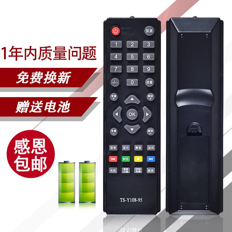 Skyworth TV Remote Control TS-Y108-95 32E200E 32E100E 42E200E