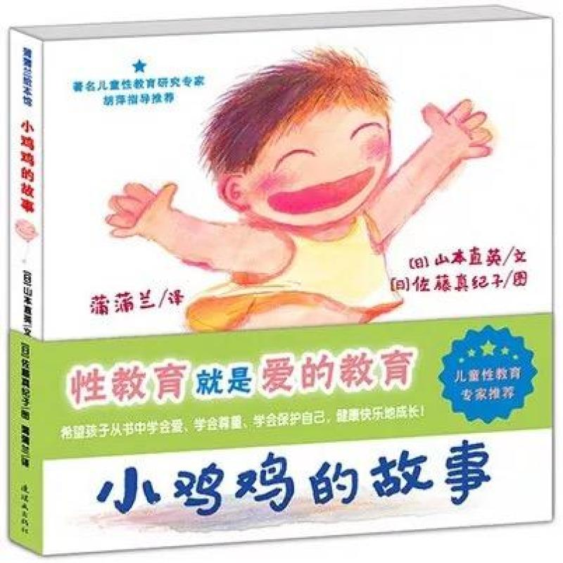 Boy Private Part Early Stage Educational Learning Book Children Learn Bodies Story GIft