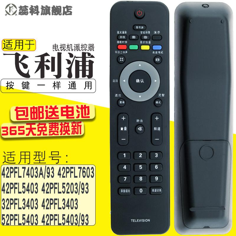 Philips TV Remote Control 42PFL7403A/93 42PFL7603 52/42 pfl5403/93