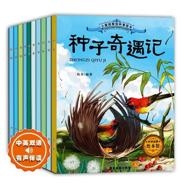 [10 Books] Chinese Dual Language Encyclopedia of Animals Children Extracurricular Nature Reading Book