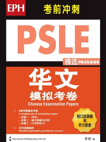 PSLE Chinese Examination Paper Package / PSLE Chinese Assessment Book(9789814831703)