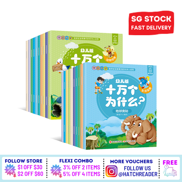 [SG Stock] [20 books] Children Encyclopedia One Hundred Thousand Why Chinese Pinyin Mandarin book for children kids baby toddler 0 1 2 3 4 5 6 years old - learn words phonics early education