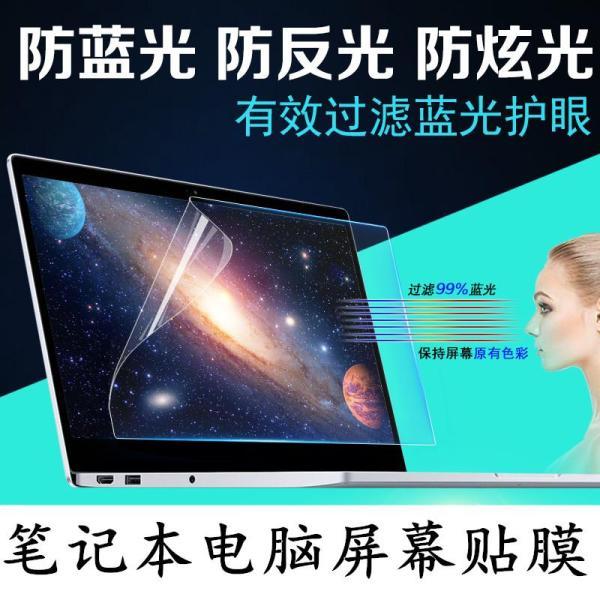 HP Laptop Anti-radiation/Anti-blue Light Screen Film 15.6 Inch Shadow Wizard III HD