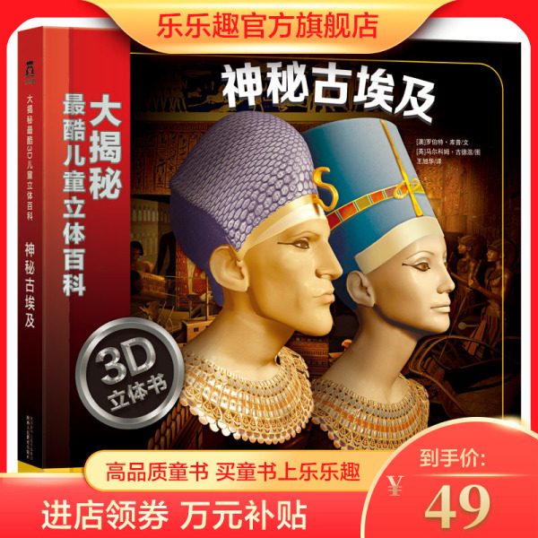 [Lelequ Childrens] Mysterious Ancient Egyptian Reveal about the Coolest 3D Children Stereo BYKE Encyclopedia Popularization of Science Page Turning Boy Children 3D Stereo book Young STUDENTS Extracurricular Reading Books 3-6-8-Year-Old Childrens Books