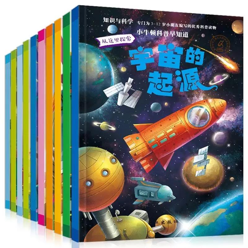 [10 Books] Chinese Science Encyclopedia Universal Children Einstein Newton Reading Books Kids Gift