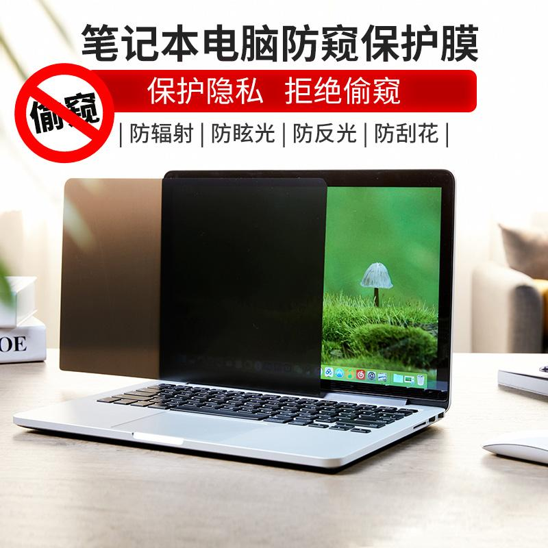 Laptop Computer Privacy Film 13/14/15.6-Inch Apple MacBook Air Anti-Peeping Screen Pro13.3 Screen Film Privacy 12 Anti-Peek 15 Inches lenovo Asus Dell